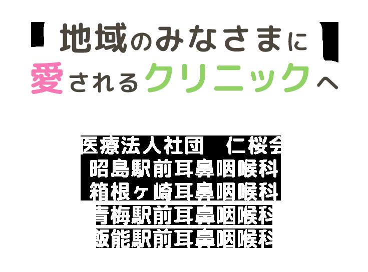 地域のみなさまに愛されるクリニックへ 医療法人社団 仁桜会